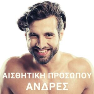 ΑΝΔΡΕΣ